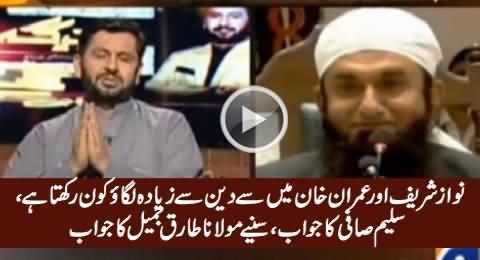 Nawaz Sharif Aur Imran Khan Mein Se kon Ziada Deen Ke Qareeb hai - Watch Mulana Tariq Jameel's Reply