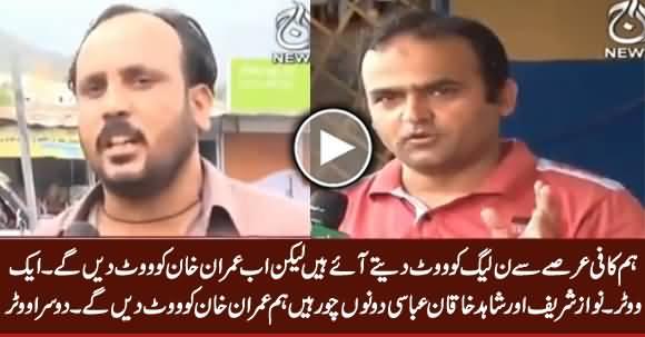 Nawaz Sharif Aur Khaqan Abbasi Dono Choor Hain, Hum Imran Khan Ko Vote Dein Ge - Voter