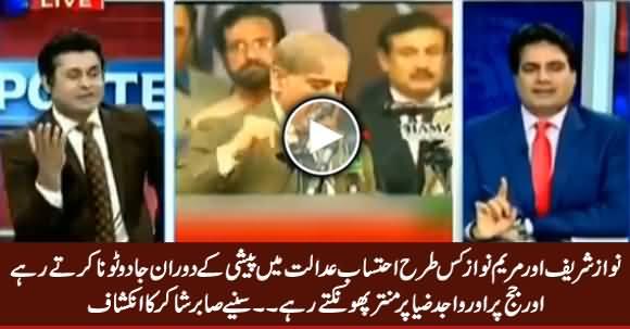 Nawaz Sharif Aur Maryam Nawaz Ahtasab Adalat Mein Jado Tona Karte Rahe - Sabir Shakir