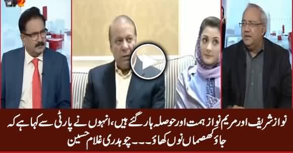 Nawaz Sharif Aur Maryam Nawaz Himmat Haar Gaye Hain - Chaudhry Ghulam Hussain