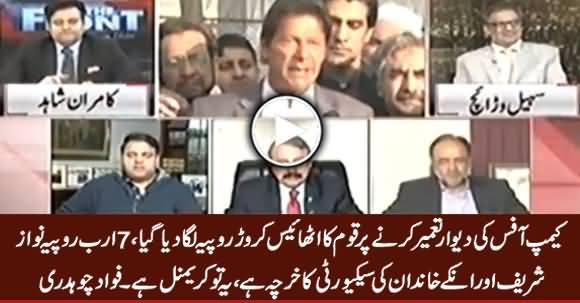 Nawaz Sharif Aur Un Ki Family Ki Security Par 7 Billion Kharch Ho Chuka Hai - Fawad Chaudhry