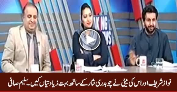 Nawaz Sharif Aur Us Ki Baiti Ne Chaudhry Nisar Ke Sath Bohat Ziadatiyan Ki - Saleem Safi