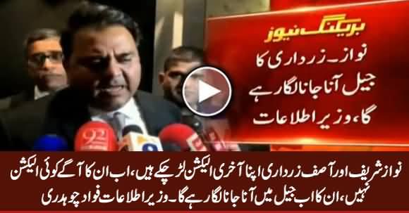 Nawaz Sharif Aur Zardari Ka Jail Mein Aana Jana Laga Rahe Ga - Fawad Chaudhry