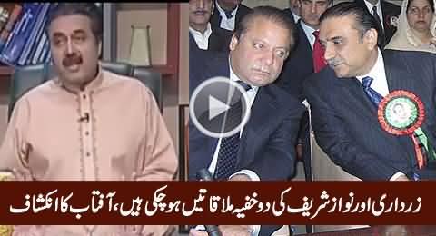 Nawaz Sharif Aur Zardari Ki 2 Khufia Mulaqatein Ho Chuki Hain - Aftab Iqbal