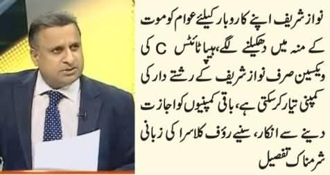 Nawaz Sharif Awam Ko Maut Ke Munh Mein Dhakelne Lage - Listen By Rauf Klasra