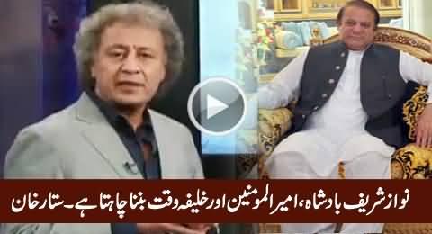 Nawaz Sharif Baadshah, Amir ul Mumineen Aur Khilafa Banna Chahta Hai - Abdul Sattar Khan