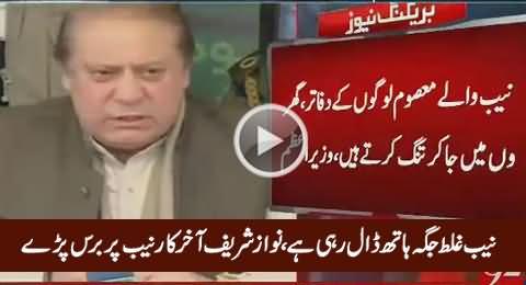 Nawaz Sharif Bashing NAB For Arresting