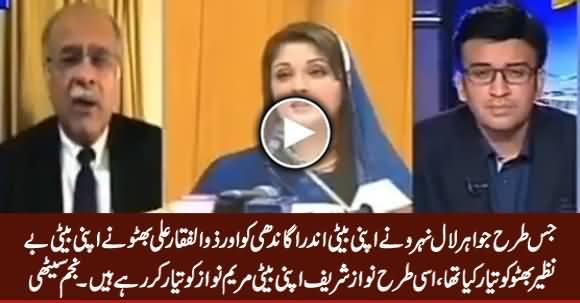 Nawaz Sharif Benazir Aur Indira Gandhi Ki Tarah Maryam Nawaz Ko Tayyar Kar Rahe Hain - Najam Sethi