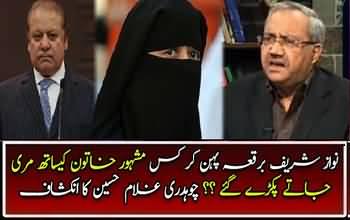 Nawaz Sharif Burkha Pehan Kar Kis Khatoon Ke Saath Pakre Gaye...__