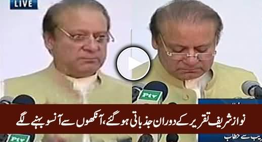 Nawaz Sharif Burst Into Tears While Talking About Health Issues of Pakistan