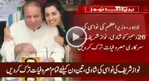 Nawaz sharif cancels his appointments for three days due to his grand
