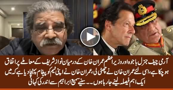 Nawaz Sharif Case Verdict, Imran Khan Is Going to Take An Important Decision - Sami Ibrahim Tells Inside Story