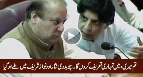 Nawaz Sharif & Chaudhry Nisar Decide To Praise Each Other in Public - Amir Mateen Reveals