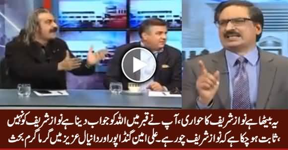 Nawaz Sharif Choor Hai ... Fight Between Ali Amin Gandapur And Daniyal Aziz