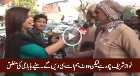 Nawaz Sharif Choor Hain, Lekin Hum Usey Hi Vote Dein Gey - A Baba Ji