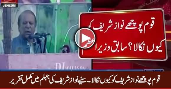 Nawaz Sharif Complete Speech in Jehlum Jalsa - 10th August 2017