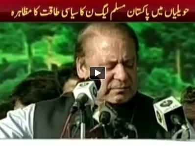 Nawaz Sharif Complete Speech in PMLN Jalsa Havelian - 29th November 2014