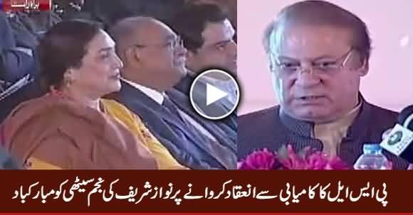 Nawaz Sharif Congratulates Najam Sethi on The Success of PSL