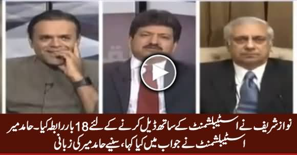 Nawaz Sharif Contacted Establishment 18 Times For Deal - Hamid Mir
