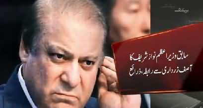Nawaz Sharif contacts Asif Zardari to make a plan for giving tough time to the govt