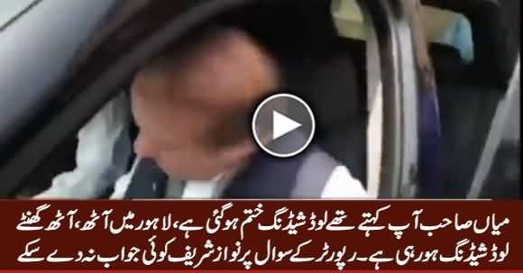Nawaz Sharif Could Not Answer The Reporter on His Question About Load Shedding