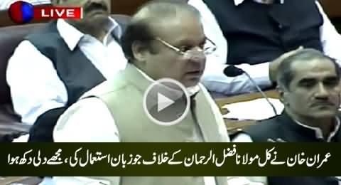 Nawaz Sharif Criticizing Imran Khan For Speaking Against Maulana Fazal-ur-Rehman