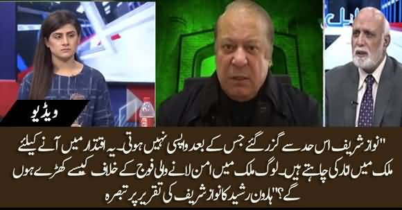 Nawaz Sharif Crossed All Limits And Seeks Anarchy To Become In Power Again - Haroon Ur Rasheed