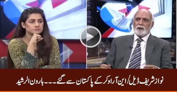 Nawaz Sharif Deal / NRO Kar Ke Pakistan Se Gaye - Haroon Rasheed
