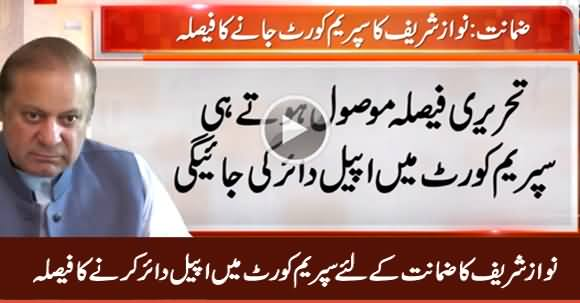 Nawaz Sharif Decides To Approach Supreme Court For Bail