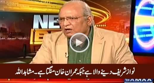 Nawaz Sharif Dene Wala Hai Jabke Imran Khan Mangta Hai - Mushahid Ullah Khan