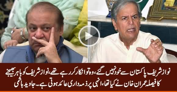 Nawaz Sharif Didn't Leave Pakistan With His Consent, It Is Imran Khan Who Sent Him Abroad - Javed Hashmi