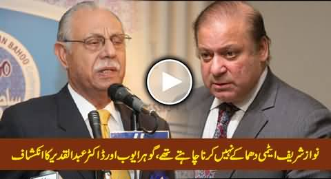 Nawaz Sharif Didn't Want Nuclear Test - Gohar Ayub Khan & Dr. Abdul Qadeer Khan Reveal