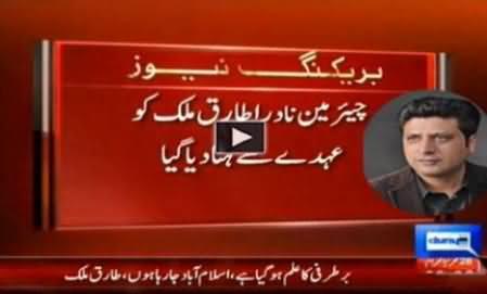 Nawaz Sharif Dismissed Chairman NADRA Tariq Malik For Not Accepting His Illegal Pressure