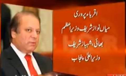 Nawaz Sharif Distributed All the Key Posts to His Relatives - A Video Report