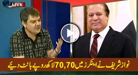 Nawaz Sharif Distributed Million Rupees Among Journalists and Anchors to Get Media Support