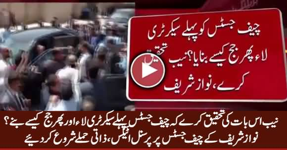 Nawaz Sharif Doing Personal Attacks on Chief Justice Saqib Nisar