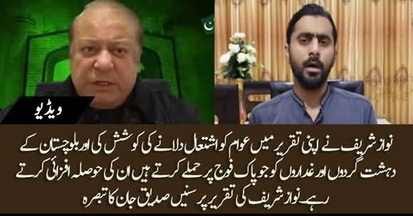 Nawaz Sharif Encouraged Terrorist And Traitors Of Balochistan Against Pak Army - Siddiqe Jan