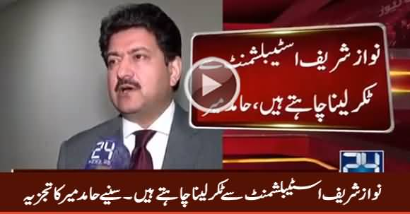 Nawaz Sharif Establishment Ke Sath Takkar Laina Chahte Hain - Hamid Mir