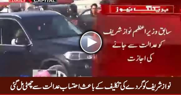 Nawaz Sharif Exempted From Accountability Court Because of Kidney Problem