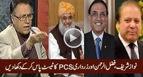 Nawaz Sharif, Fazal-ur-Rehman Aur Zardari PCS Ka Test Pass Kar Ke Dikha Dein - Hassan Nisar