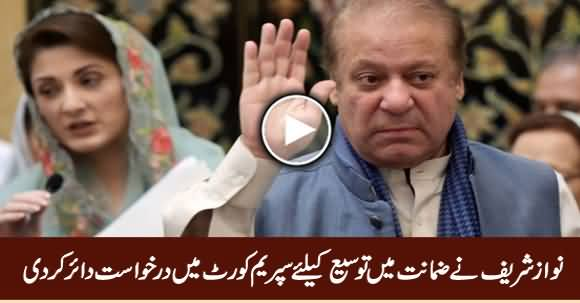Nawaz Sharif Filed Petition in Supreme Court To Seek Extension of His Bail