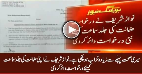 Nawaz Sharif Files New Petition For Early Hearing of Bail Plea
