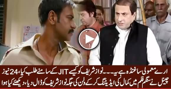 Nawaz Sharif First Entry In Front Of JIT, Amazing Video By 24 News Channel