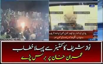Nawaz Sharif First Speech In RawalPindi..