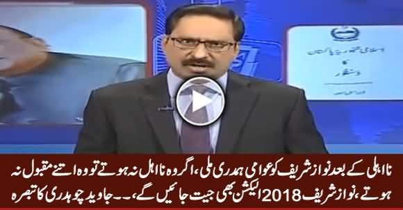 Nawaz Sharif Gained Public Sympathy After Disqualification, He Will Win 2018 Election - Javed Chaudhry