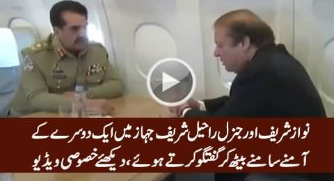 Nawaz Sharif & General Raheel Sharif Talking To Each Other in Flight, Exclusive Video