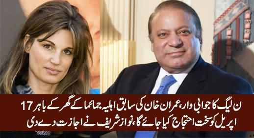 Nawaz Sharif Gives Green Signal To PMLN Workers in London To Protest Outside Jemima's House