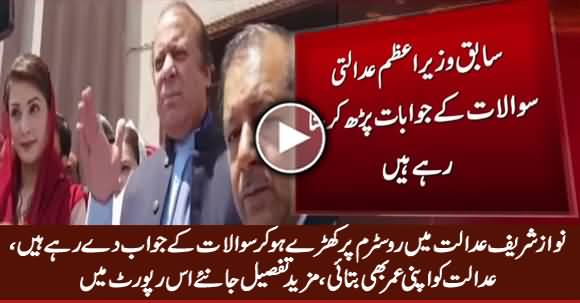 Nawaz Sharif Giving Answers in Court Room, Watch Detailed Report