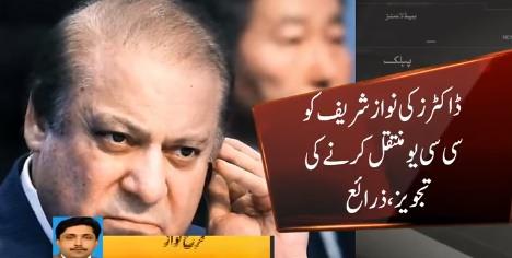 Nawaz Sharif Goes Unwell, May Be Shifted to Hospital