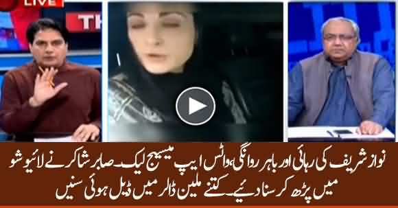 Nawaz Sharif Going Abroad, Sabir Shakir Reads 'Leaked' WhatsApp Messages In Live Show